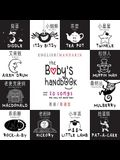 The Baby's Handbook: Bilingual (English / Mandarin) (Ying yu - 英语 / Pu tong hua- 普通話) 21 Black and White