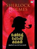 Sherlok Holmes Kathakal
