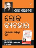 Lok Vyavhar (Odia Translation of How to Win Friends & Influence People ) in Oriya by Dale Carnegie