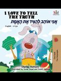 I Love to Tell the Truth (English Hebrew book for kids): Hebrew children's book