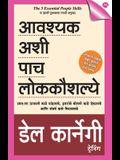 Aavashyak Ashi Pach Lokkoushalye