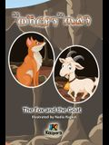Eti'WeKarya'n Eti'TiEl'n - Tigrinya Children's Book - The Wolf and the Goat