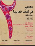 Al-Kitaab Fii Tacallum Al-Carabiyya with DVD: A Textbook for Arabicpart Two, Second Edition