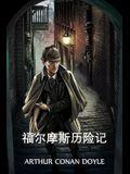 福尔摩斯历险记: The Adventures of Sherlock Holmes, Chinese edition