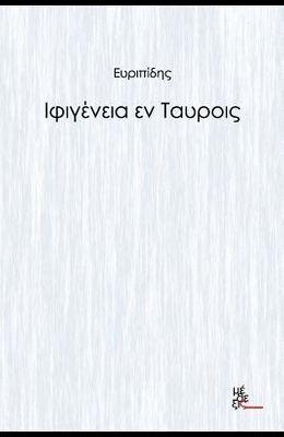 Iphigeneia in Tauris