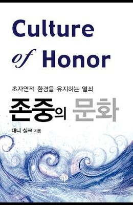 Culture of Honor (Korean)