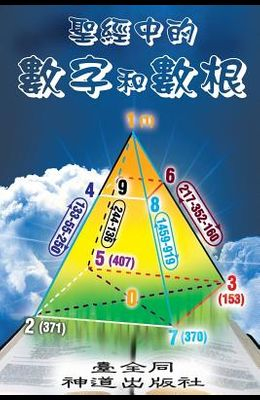Numbers and Roots of Numbers in the Bible (Chinese)