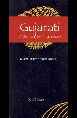 Gujarati Dictionary & Phrasebook