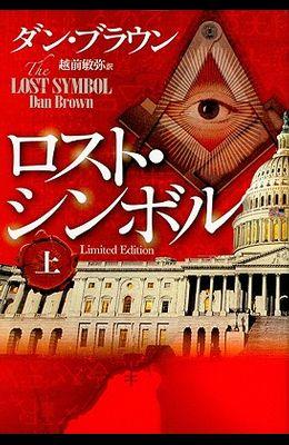 The Lost Symbol, Vol. 1