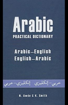 Arabic Practical Dictionary: Arabic-English/English-Arabic