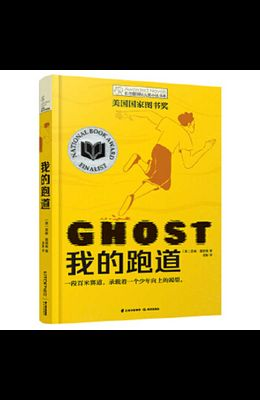 Ghost (Track)