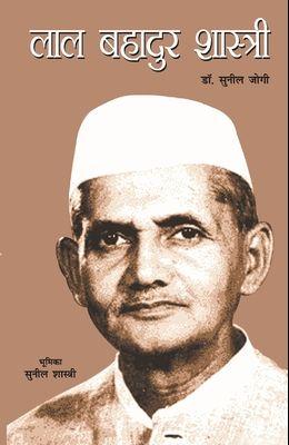 Bharat ke Lal Lal Bahadur Shastri: (भारत के लाल लाल बहा&#234