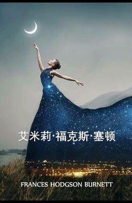 艾米莉-福克斯-塞顿: Emily Fox-Seton, Chinese edition