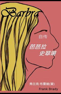 Barbra: Chinese Edition