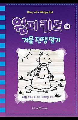 Diary of a Wimpy Kid (Volum 13 of 13)