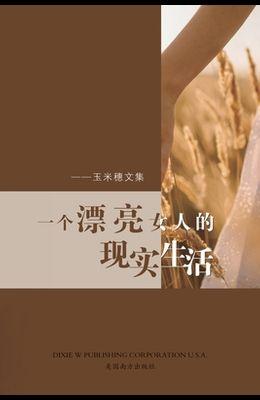 一个漂亮女人的现实生活: 玉米穗文集