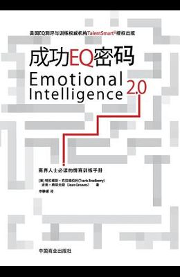 Emotional Intelligence 2.0成功EQ密码