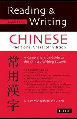 Reading & Writing Chinese: Traditional Character Edition, A Comprehensive Guide to the Chinese Writing System