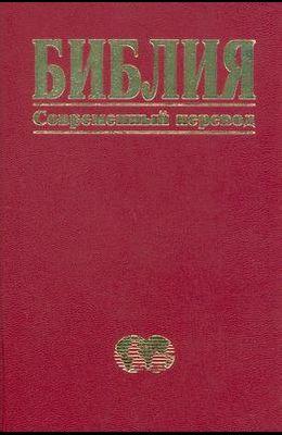 Russian Bible-FL