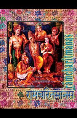 Ramcharitmanas: Ramayana of Tulsidas with Transliteration