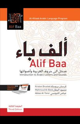 Alif Baa: Introduction to Arabic Letters and Sounds [With DVD ROM]