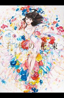 A Bouquet of a Thousand Flowers: Art of Senbon Umishima