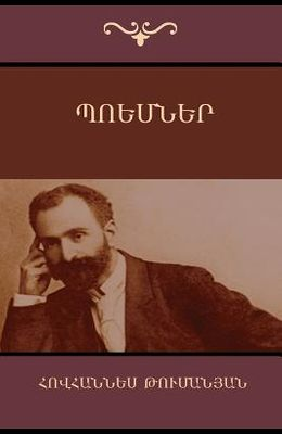 Poems (Armenian Edition)