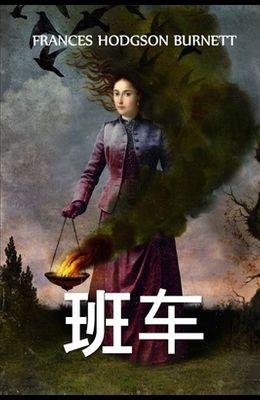 班车: The Shuttle, Chinese edition