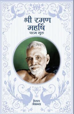 Sri Ramana Maharshi - In Hindi: The Supreme Guru