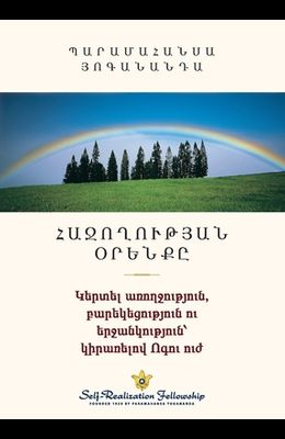 Law of Success (Armenian)