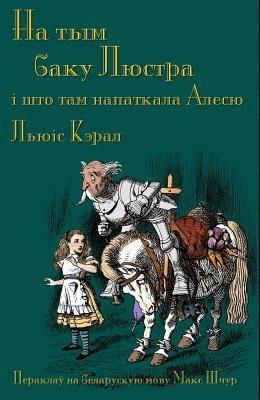 , (Na Tym Baku Liustra, I Shto Tam Napatkala Alesiu): Through the Looking-Glass in Belarusian