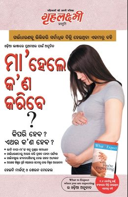 What To Expect When You are Expecting in Odia (ମା'ହେଲେ କ'ଣ କରିବେ ?: &#28