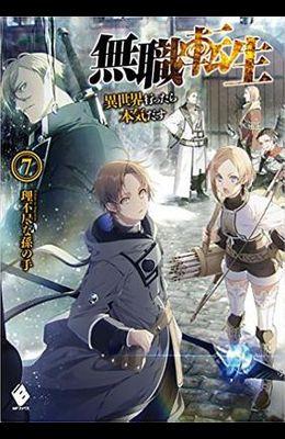 Mushoku Tensei: Jobless Reincarnation (Manga) Vol. 7