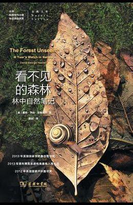 看不见的森林:林中自然笔记 The Forest Unseen: A Year's Watch in Nature